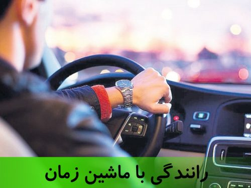 رانندگی با ماشین زمان