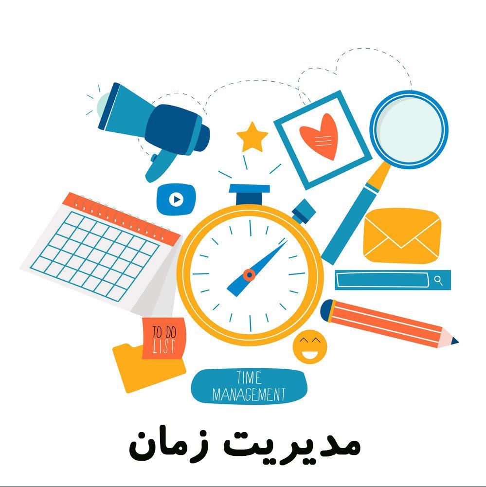 مدیریت زمان / علی عهباسی