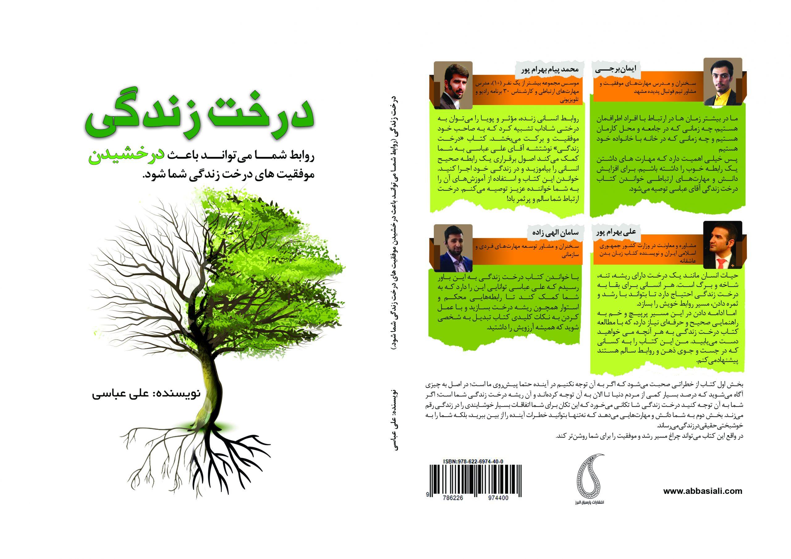 کتاب درخت زندگی علی عباسی