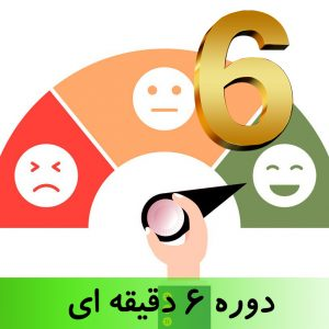دوره 6 دقیقه ای علی عباسی