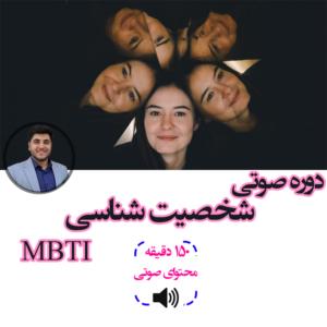شخصیت شناسی MBTI علی عباسی